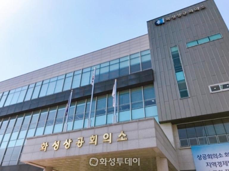 """화성상공회의소 11대 의원 선거…""""부정선거 의혹 봇물"""""""